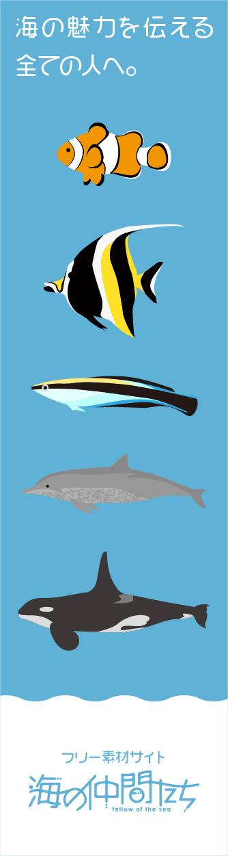 海の仲間たちバナー