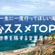 一生に一度は行ってほしい海世界を旅する文章屋タカヤ